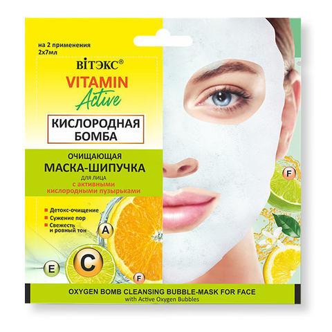 Очищающая маска - шипучка для лица Кислородная бомба , 7 мл х 2 шт. ( Vitamin Active )