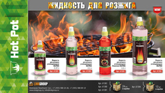 Жидкость для розжига 0,5 л углеводородная