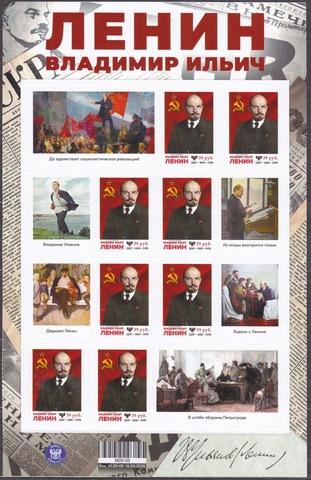 Почта ДНР ( 2020 04.22.) Великие люди- В.И.Ленин  -малый лист