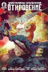 Властелины Вселенной. Откровение #2 (лимитированная обложка Билла Сенкевича)