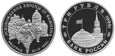 "(Proof) 3 рубля ""Освобождение Европы от фашизма. Белград"" 1994 год"