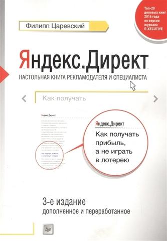 Яндекс.Директ: Как получать прибыль, а не играть в лотерею. 4-е изд.