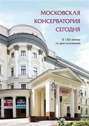 Московская консерватория сегодня: К 150-летию со дня основания.
