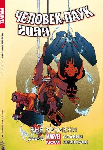 Человек-Паук 2099. Том 1: Вне времени (обложка Starcon 2019)