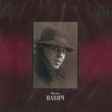 Михаил Вавич / Великие Исполнители России XX Века (2CD)