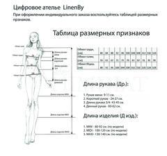Платье женское. Модель PL-701