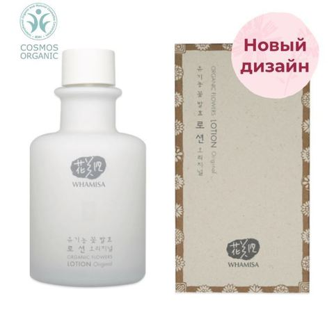Whamisa Organic Flowers Lotion Original (Natural Fermentation)