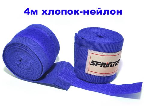 Бинты боксёрские. Материал: хлопок, нейлон. Цвет синий. Длина 4 м. Производство: Китай,  BD-С4