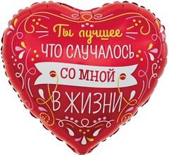 К 18''/46см, Сердце, Ты Лучшее в Моей Жизни (виньетки и узоры), Красный.