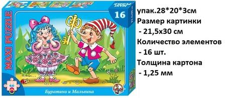 Пазлы 16 эл. макси Буратино и Мальвина 00329