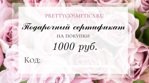 Купить Сертификат на покупку в магазине Prettycosmetics.ru на сумму 1000 рублей