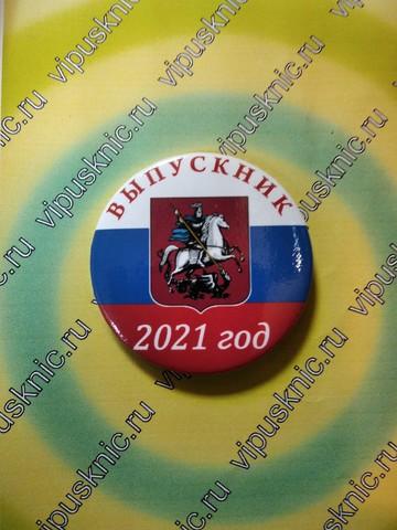 Значок  «Выпускник 2021» Диаметр 56мм (Герб Москвы)