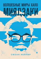 Волшебные миры Хаяо Миядзаки. Подарок для ценителей величайшего аниматора в мире
