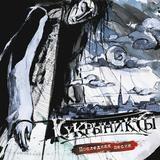 Кукрыниксы / Последняя Песня (2CD)