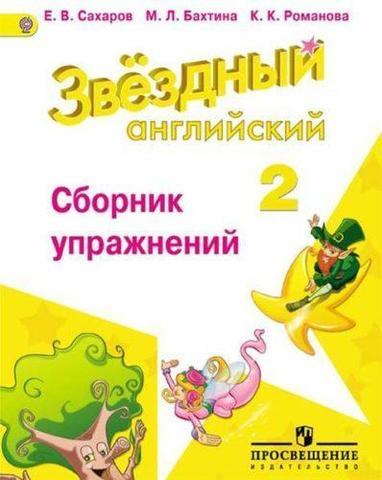 Сахаров Е., Бахтина М. Starlight 2 класс. Звездный английский. Сборник упражнений