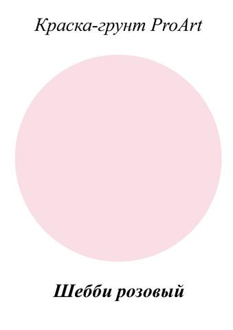 Краска-грунт HomeDecor, №58 Шебби розовый, ProArt