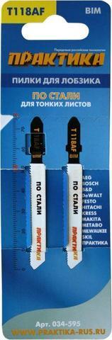 Пилки для лобзика по стали ПРАКТИКА тип T118AF 76 х 50 мм, чистый рез, BIM (2шт.) (034-595)
