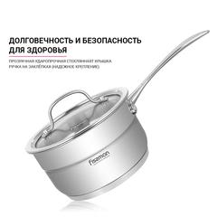 Ковш NORDIA 16x9 см / 1,8 л с крышкой Fissman 5370