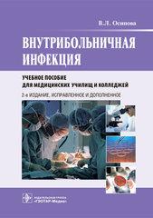 Внутрибольничная инфекция : учеб. пособие. - 2-е изд., испр. и доп.