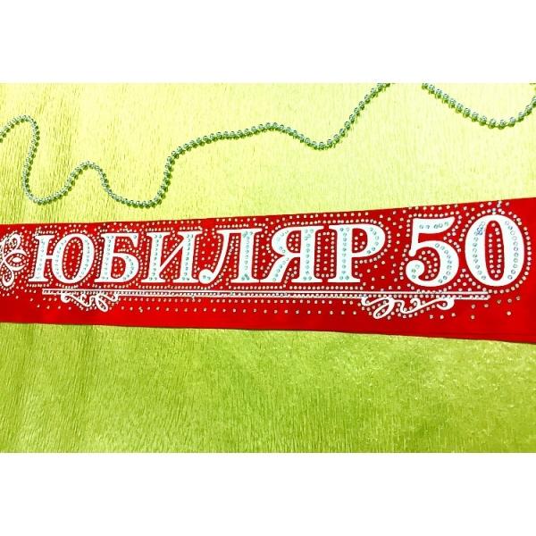 Лента Юбиляр 50 лет красный бархат стразы