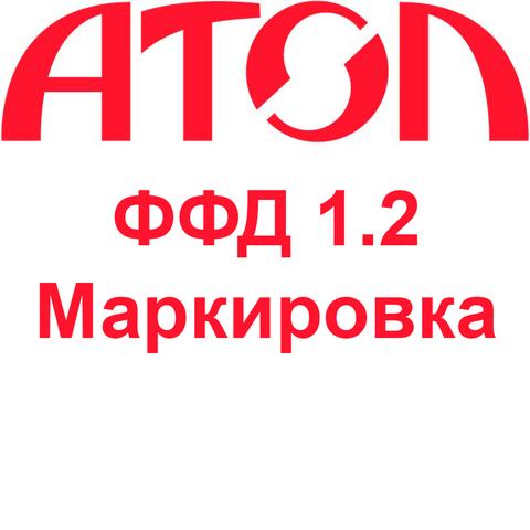 АТОЛ Обновление ФФД 1.2