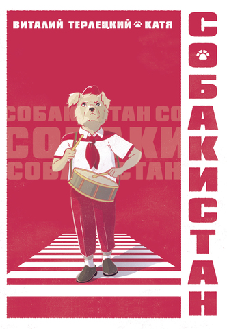 Собакистан (Эксклюзивная обложка для магазина