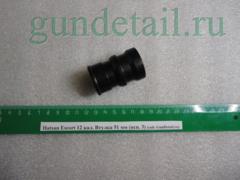 Втулка мод. ESCORT кал.12 (исп.3) 51 мм