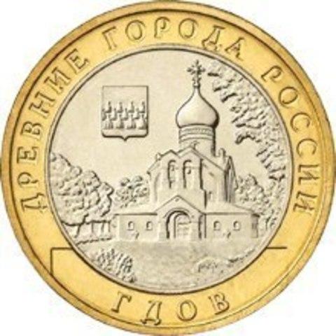 10 рублей Гдов 2007 г. ММД UNC