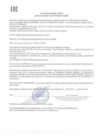 Крем Любава Форте 250 мл