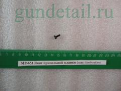 Винт регулировочный прицельной планки МР651К, МР-651