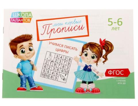 071-3121 Прописи «Цифры» для детей 5-6 лет, 20 страниц