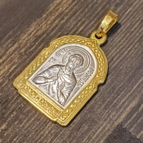 Нательная именная икона святой Леонид с позолотой
