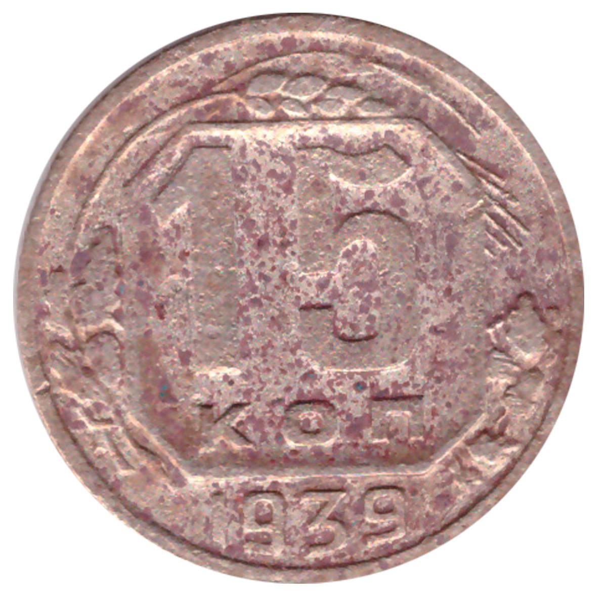 15 копеек 1939 года G