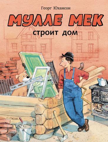 Мулле Мек строит дом | Георг Юхансон