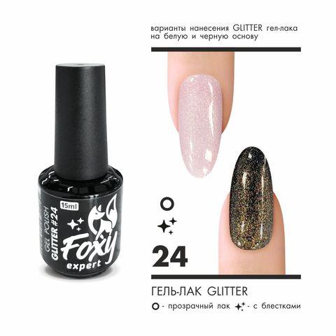 Гель-лак с блестками (Gel polish GLITTER) #24, 15 ml