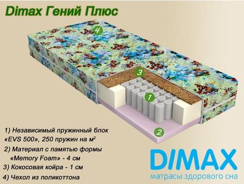 Детский матрас Dimax Гений Плюс от Мегаполис-матрас