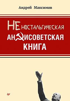 Неностальгическая антисоветская книга