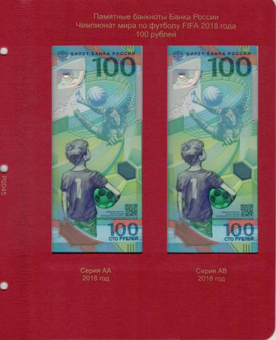 Лист для памятных банкнот 100 рублей Футбол в России 2018 года. КоллекционерЪ