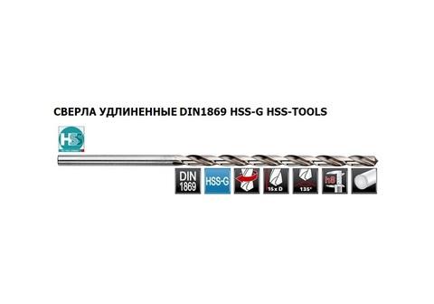 Сверло по металлу ц/x 10,0x340/235мм DIN1869 h8 15xD HSS-G 135° H-Tools 1580-1100