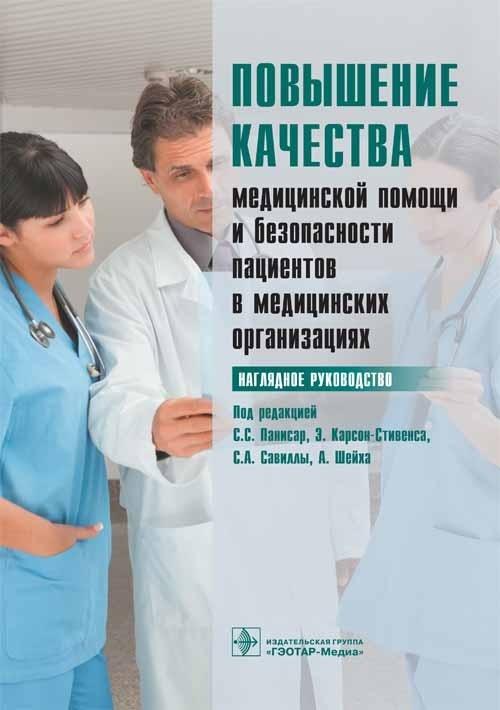 Новинки Повышение качества медицинской помощи и безопасности пациентов в медицинских организациях. Наглядное руководство pov_kach.jpg