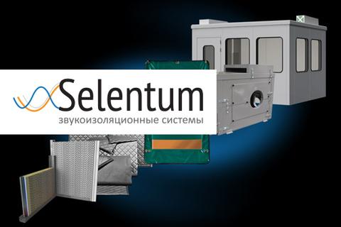 Акустические кожухи для оборудования и персонала Selentum