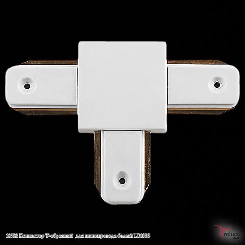 10332 Коннектор Т-образный для шинопровода белый LD1003