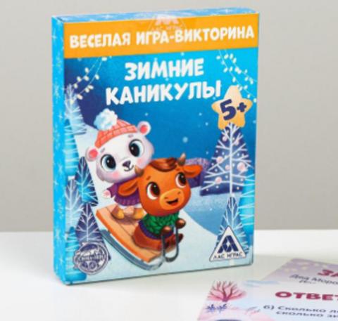 063-1994 Игра-викторина «Зимние каникулы», 55 карт