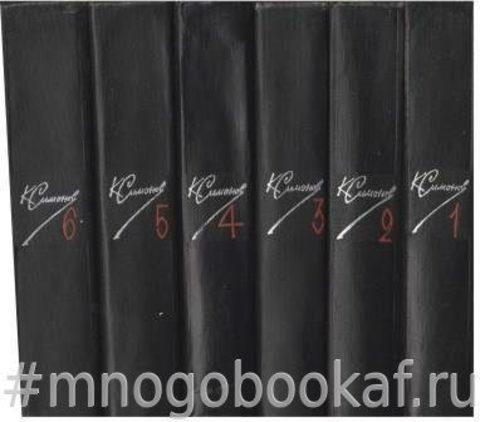 Симонов К. Собрание сочинений в шести томах. (Автограф)