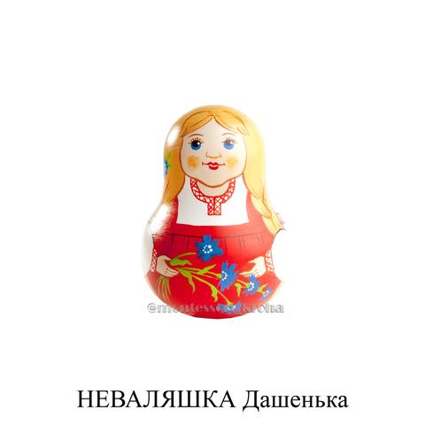 НЕВАЛЯШКА Дашенька