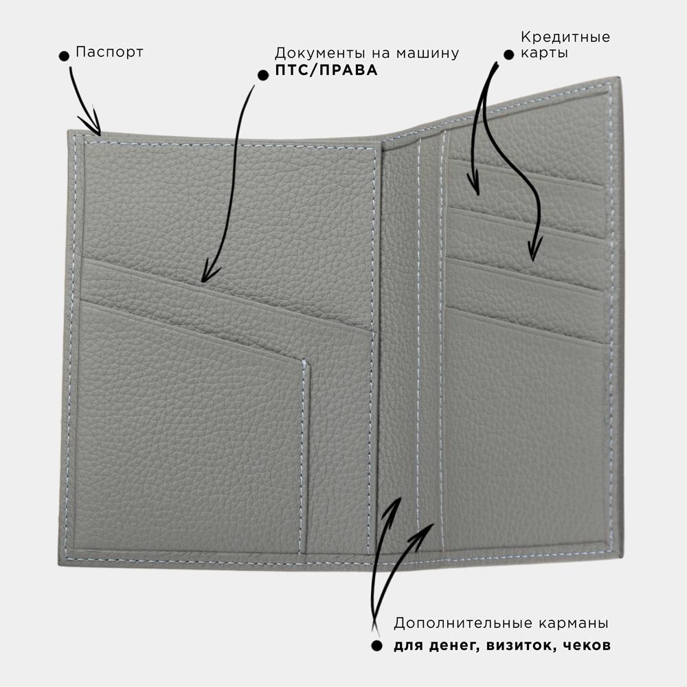 Обложка для паспорта и автодокументов Paris Easy из натуральной кожи теленка, стального цвета