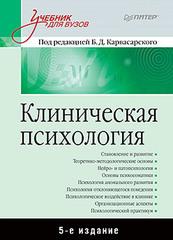 Клиническая психология: Учебник для вузов. 5-е изд.