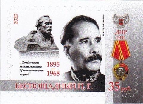 Почта ДНР (2020 07.10.) Беспощадный П.Г.