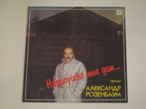 Александр Розенбаум / Нарисуйте Мне Дом... (LP)