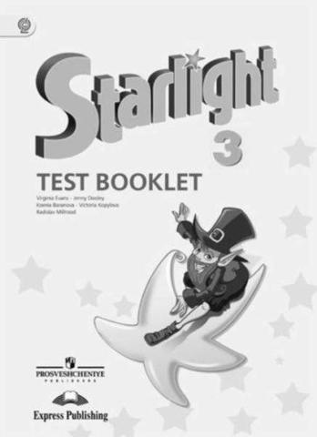 Starlight 3 класс. Звездный английский. Эванс В, Копылова В., Мильруд Р. Test booklet. Контрольные задания